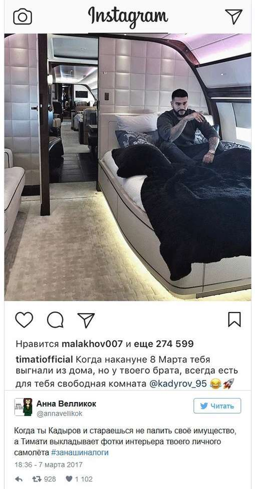 timati-v-instagram-skrinshot-73980072-post-